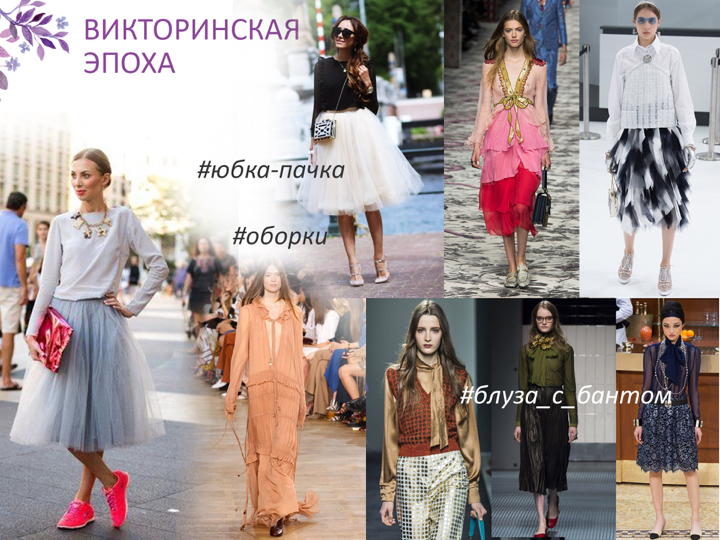 spring_2016_trends_victorian_age