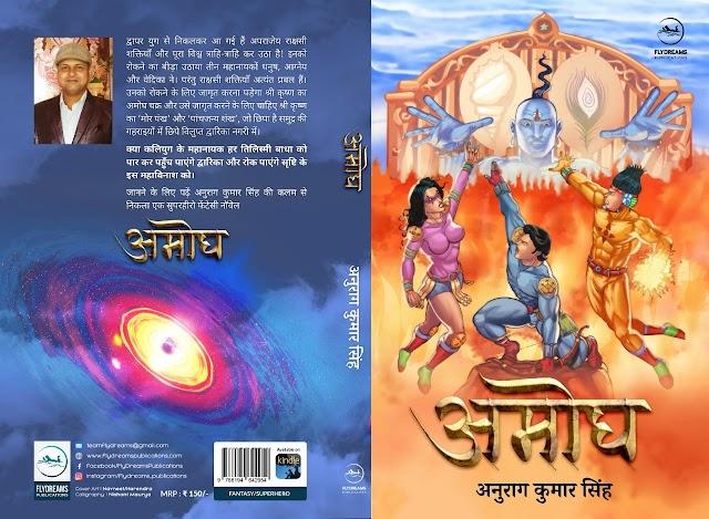 अमोध : भारत का पहला सुपरहीरो फंतासी उपन्यास