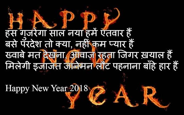 Best happy new year shayari images hindi 2018