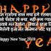 Best happy new year shayari images hindi 2018