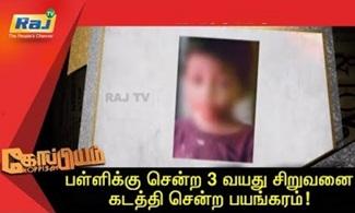 Koppiyam 01-11-2018 Unmaiyum Pinnaniyum | Raj Television