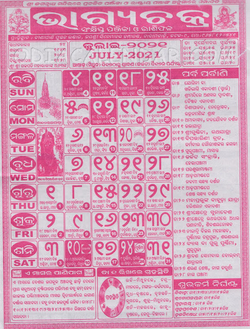 July Month Odia Bhagyachakra Calender 2021