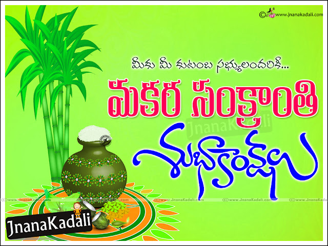Telugu Makara Sankranthi Wishes Images, Makara Sankranthi Greetings in Telugu, Happy Pongal Messages and Greetings in Telugu Language, Telugu Happy Makara Sankranthi Thoughts and Images, Makara Sankranthi Subhakankshalu Pics, Telugu Makara Sankranthi Designs and Wallpapers, Happy Pongal greetings in telugu, Happy pongal 2017 greetings quotes messages wishes in telugu, Best Pongal 2017 greetings messages quotes in telugu.Best Makara sankranti 2017 wishes Greetings SMS Messages, 2017 Pongal Telugu Greetings Quotes wishes messages, Pongal telugu messages 2017, Latest Telugu sms for pongal, Pongali Telugu whatsapp messages, Sankranti SMS in Telugu.