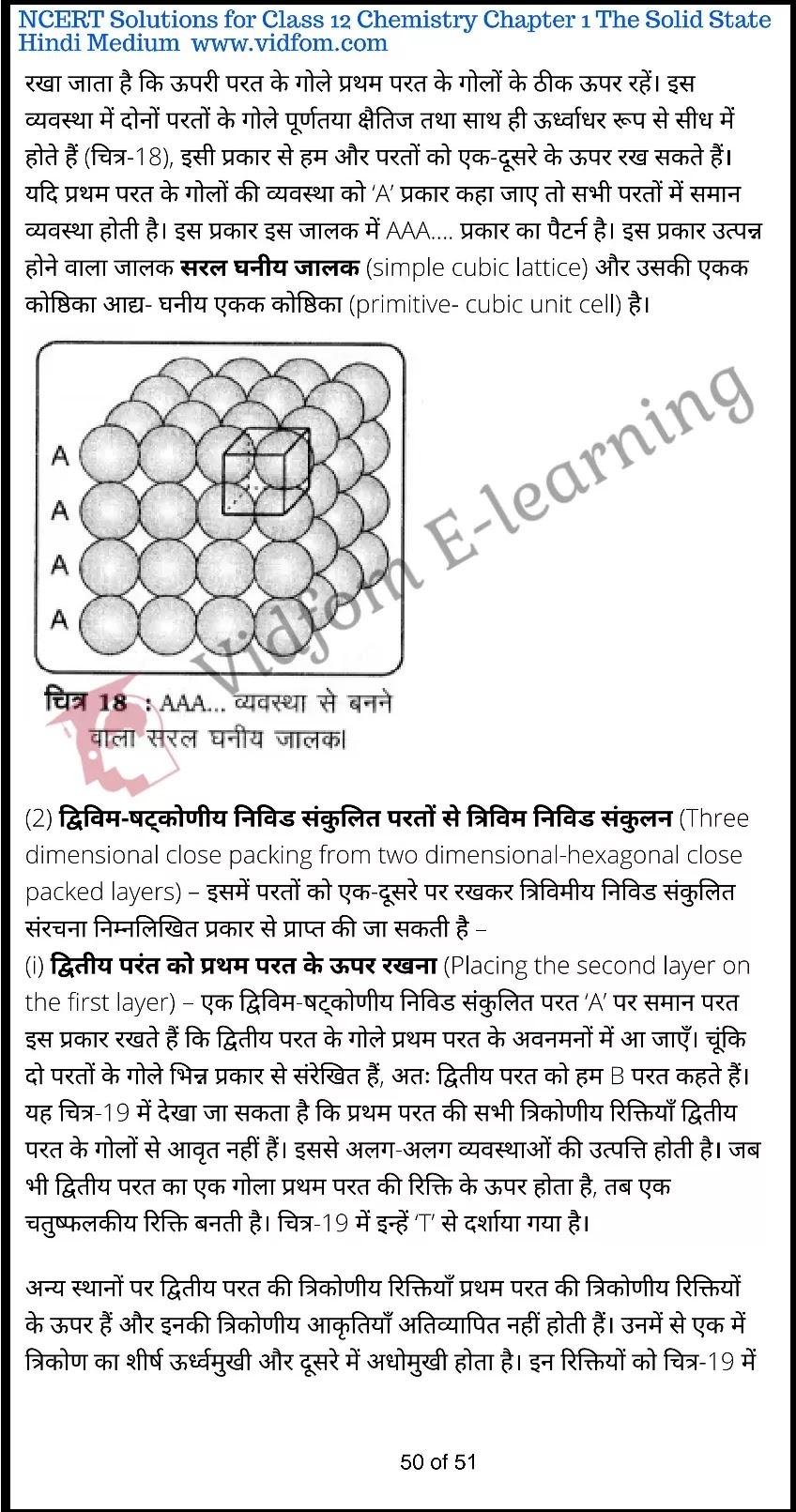 class 12 chemistry chapter 1 light hindi medium 50