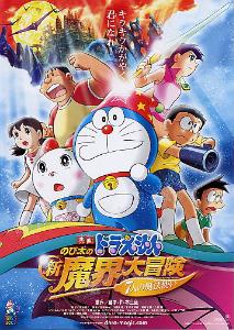 Doraemon: Nobita's New Great Adventure into the Underworld 2007 Movie 480p BluRay 400MB