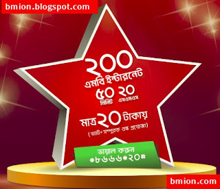Robi-200MB-50Mins-Talktime-20SMS-Tk20-Internet-Data-Bonus-Offer-1GB-2GB-Facebook-Total-3GB-with-7Days-Validity-at-129TK-1GB-7Days-89Tk-200MB-1Tk-compressed
