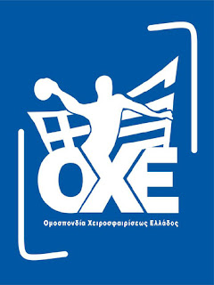 ΖΗΤΑΕΙ ΤΗΝ ΤΙΜΩΡΙΑ ΤΗΣ ΠΓΔΜ Η ΟΧΕ (Ομοσπονδία Χειροσφαιρίσεως Ελλάδος)