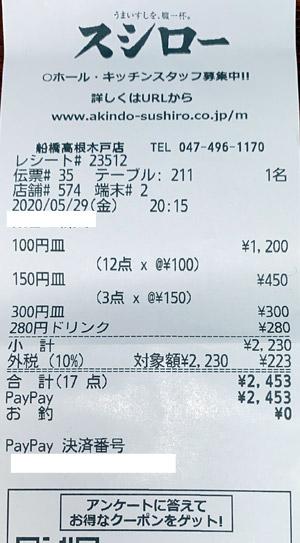 スシロー 船橋高根木戸店 2020/5/29 飲食のレシート