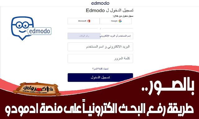 بالصور .. طريقة رفع البحث إلكترونيا على منصة ادمودو