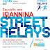 """""""Ιωάννινα Βίκος Street Relays"""" Σάββατο 10 Ιουνίου![video]"""