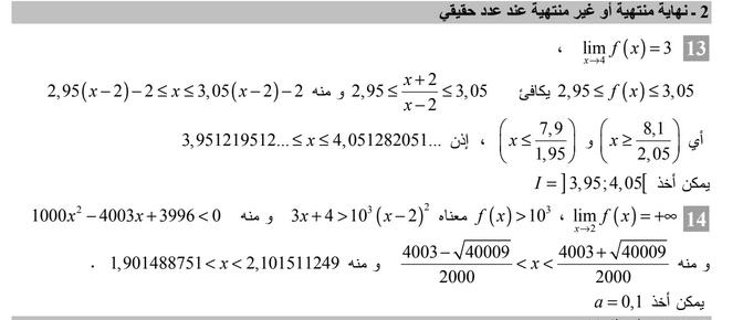 حلول تمارين الكتاب المدرسي رياضيات 3 ثانوي علوم تجريبي pdf