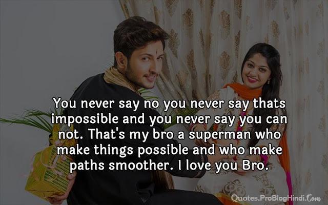 bhai dooj wishing quotes