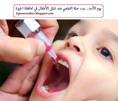 مصر , شلل الأطفال , تطعيم , مواعيد التطعيم , محافظة الجيزة , الصحة , ثقافة , معلومات ,