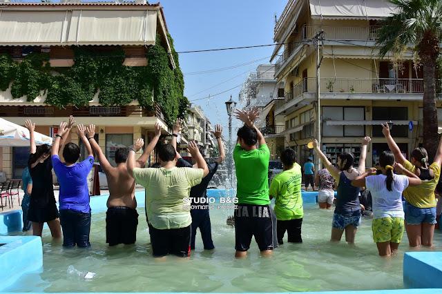 Με βουτιές σε συντριβάνι και μπουγέλα το τέλος της σχολικής χρονιάς στο Ναύπλιο