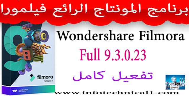 تحميل أخر إصدار لبرنامج المونتاج الرائع فيلمورا بتفعيل كامل | Download Latest version Wondershare Filmora 9.3.0.23 Full
