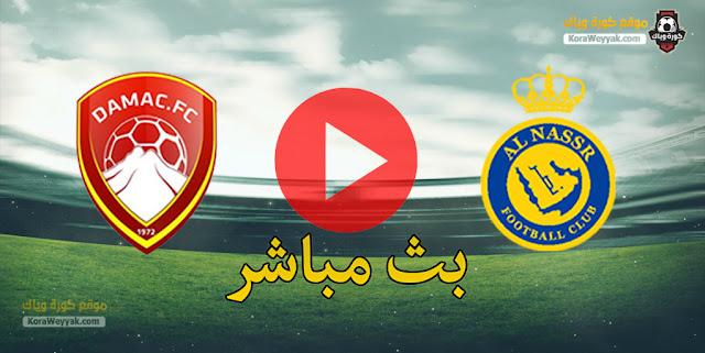 نتيجة مباراة النصر وضمك اليوم 26 ديسمبر 2020 في الدوري السعودي