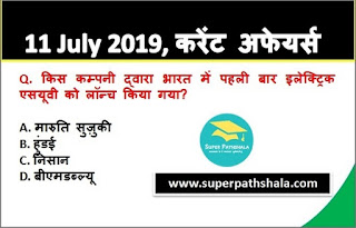 Daily Current Affairs Quiz 11 July 2019 in Hindi