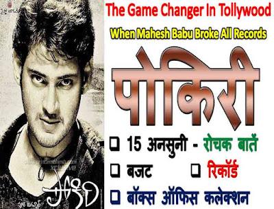 Pokiri Movie interesting facts and trivia In Hindi