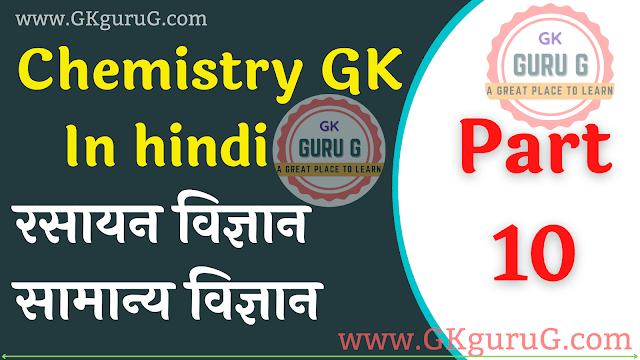 Chemistry Question Answer In Hindi Part 10 | रसायन विज्ञान महत्वपूर्ण प्रश्न एवं उत्तर