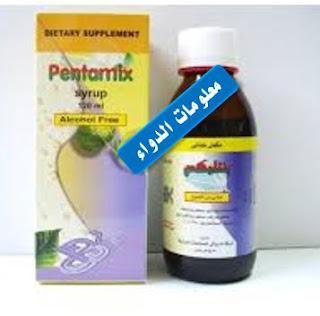 بنتامكس شراب Pentamix|معلومات هامة عن بنتامكس شراب