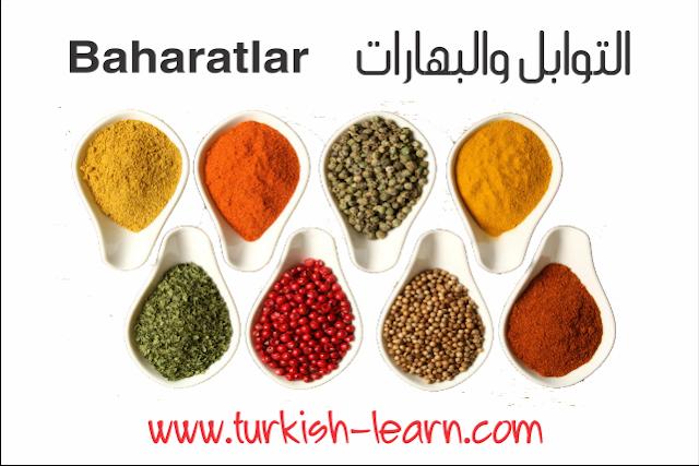 البهارات والتوابل في اللغة التركية
