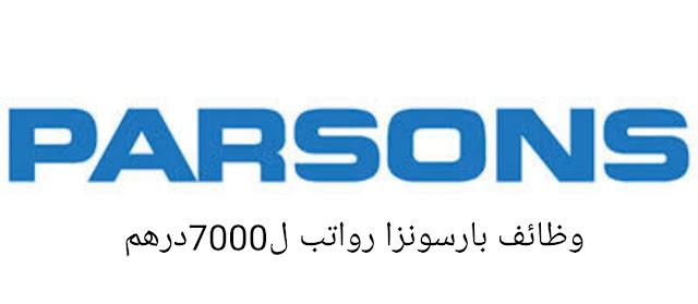 وظائف بارسونز الهندسية بالامارات راتب يصل الي 7000 درهم