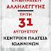 Εργατικό Κέντρο Ιωαννίνων:Εκδήλωση αλληλεγγύης στην κεντρική πλατεία   την Τρίτη 31 Αυγούστου Αφιέρωμα στον Σταύρο Καψάλη