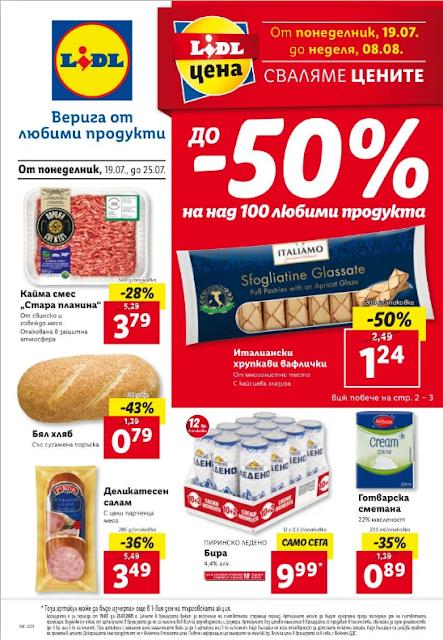 Lidl Брошура - Каталог 19-25.07 2021 → До -50% на над 100 продукта  | XXL Седмица
