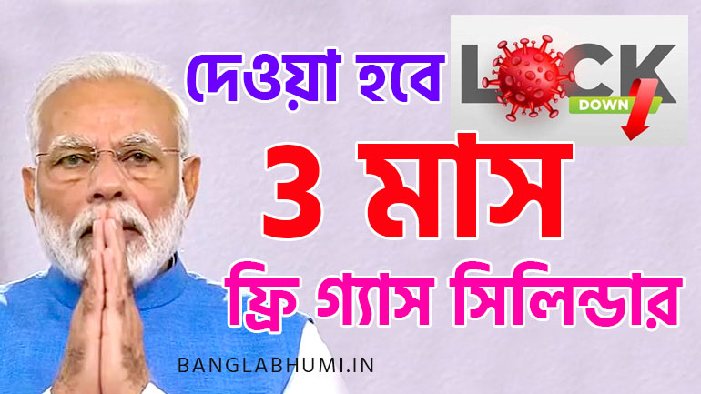 modi government free gas cylinder for three months