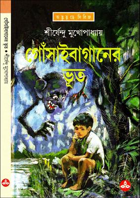 Gosai Baganer Bhoot (pdfbengalibooks.blogspot.com)