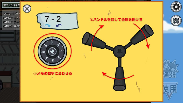 金庫を開錠するタスク説明画像