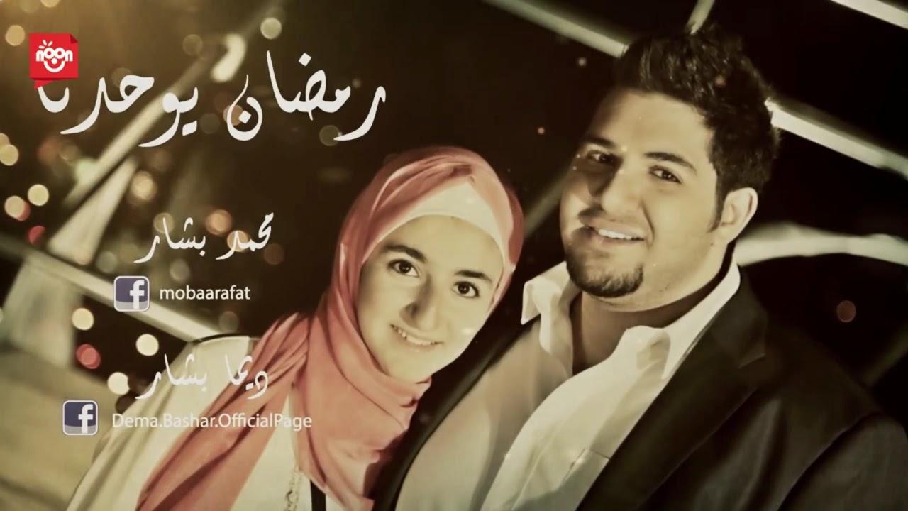 Dima & Mohammad Bashar – Ramadan