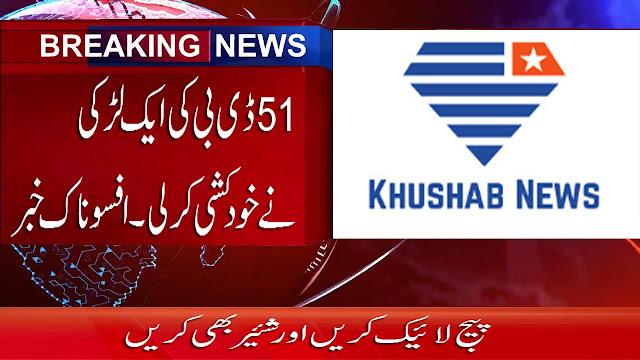 Khushab News, 51 Db news
