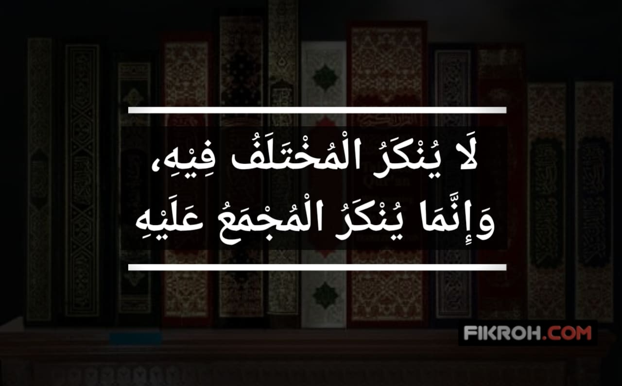 La Yunkaru al-Mukhtalafu fihi', Kaidah Fiqih yang Mengakomodasi Tiap Perbedaan