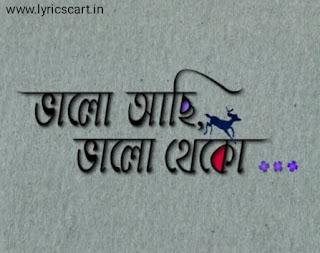 Amar Bhitor Bahire (আমার ভিতর বাহিরে) Lyrics in Bengali-Rudra Mohammad Sahidullah