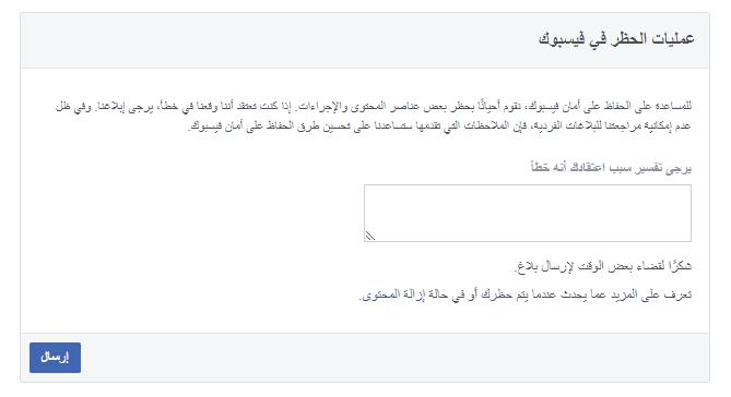 معرفة مدة الحظر في الفيس بوك
