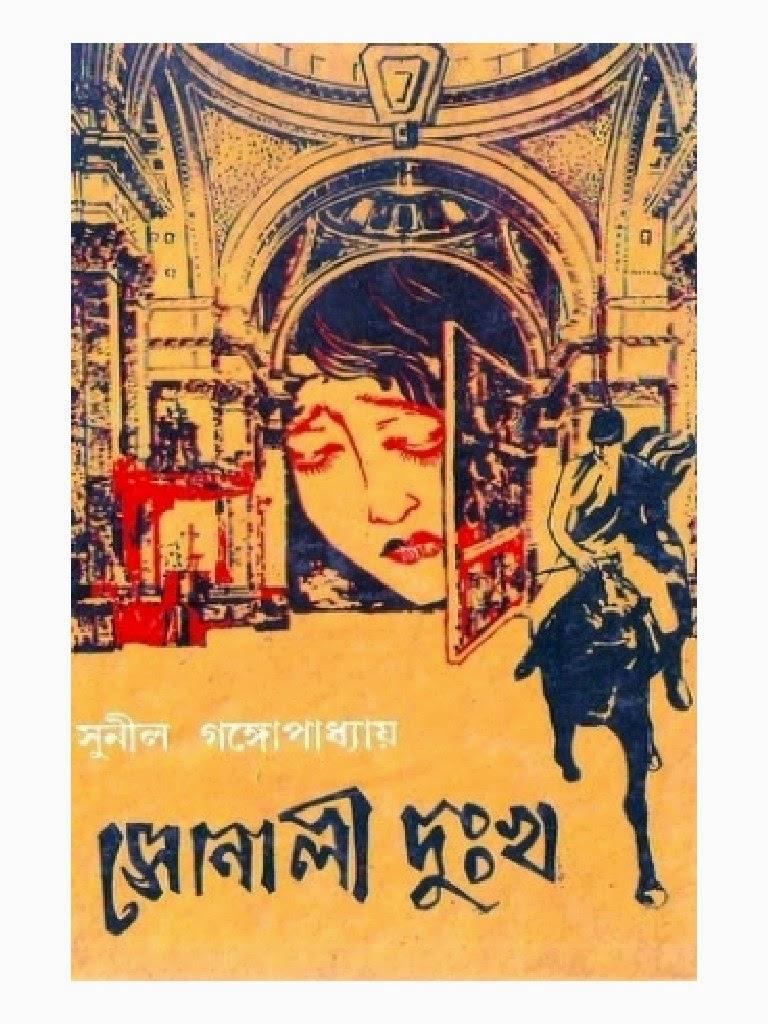 Shonali Dukkho by Sunil Gongopadhay