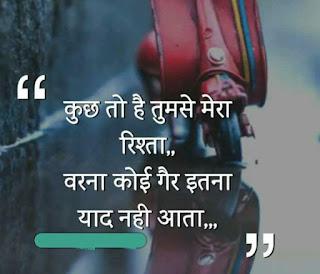 romantic status in hindi,love whatsapp dp