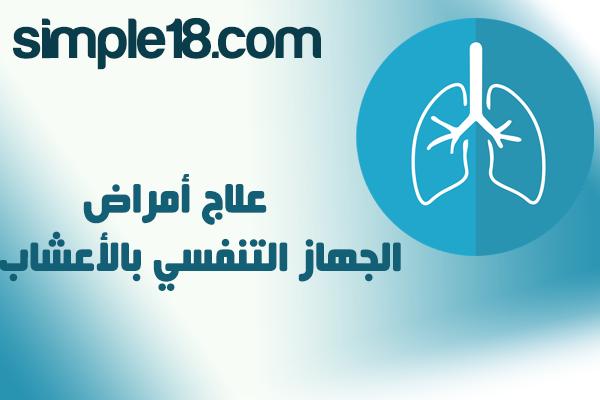 علاج أمراض الجهاز التنفسي بالأعشاب - وصفات