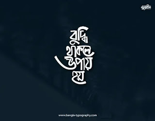 Recommended; Most Viewed; See the best Bengali typography, Bangla Lettering design. Mustafa Saeed Mustaqim. #Typography. বুদ্ধি থাকলে উপায় হয়.