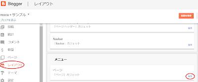 Bloggeの管理画面
