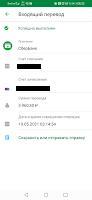 скрин сбербанка получение денег в МММ-2021