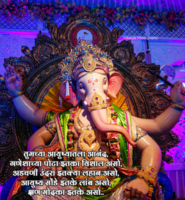 sankashti chaturthi quotes in marathi