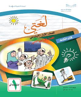 كتاب النشاط لمادة اللغة العربية للصف الأول الإبتدائي 1440