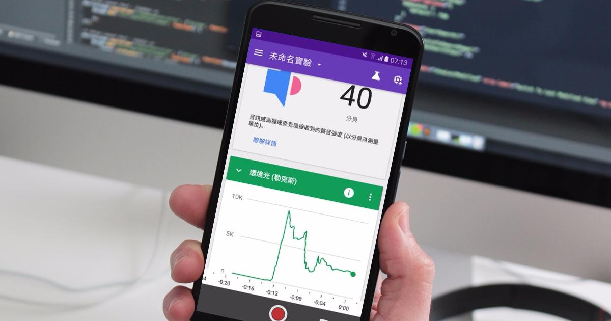 Google 中文版科學測量 App ,推廣創客實驗免費下載