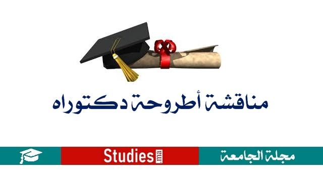 Soutenance de thèse de doctorat : Justiciabilité et mise en œuvre effective des droits Economiques, Sociaux et culturels - FSJES Marrakech