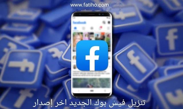 تحميل فيس بوك