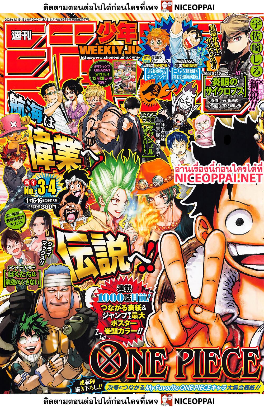 อ่านการ์ตูน One Piece ตอนที่ 999 หน้าที่ 1
