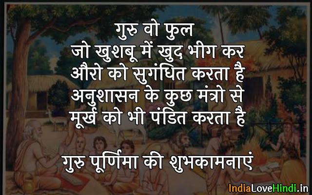 guru purnima msg