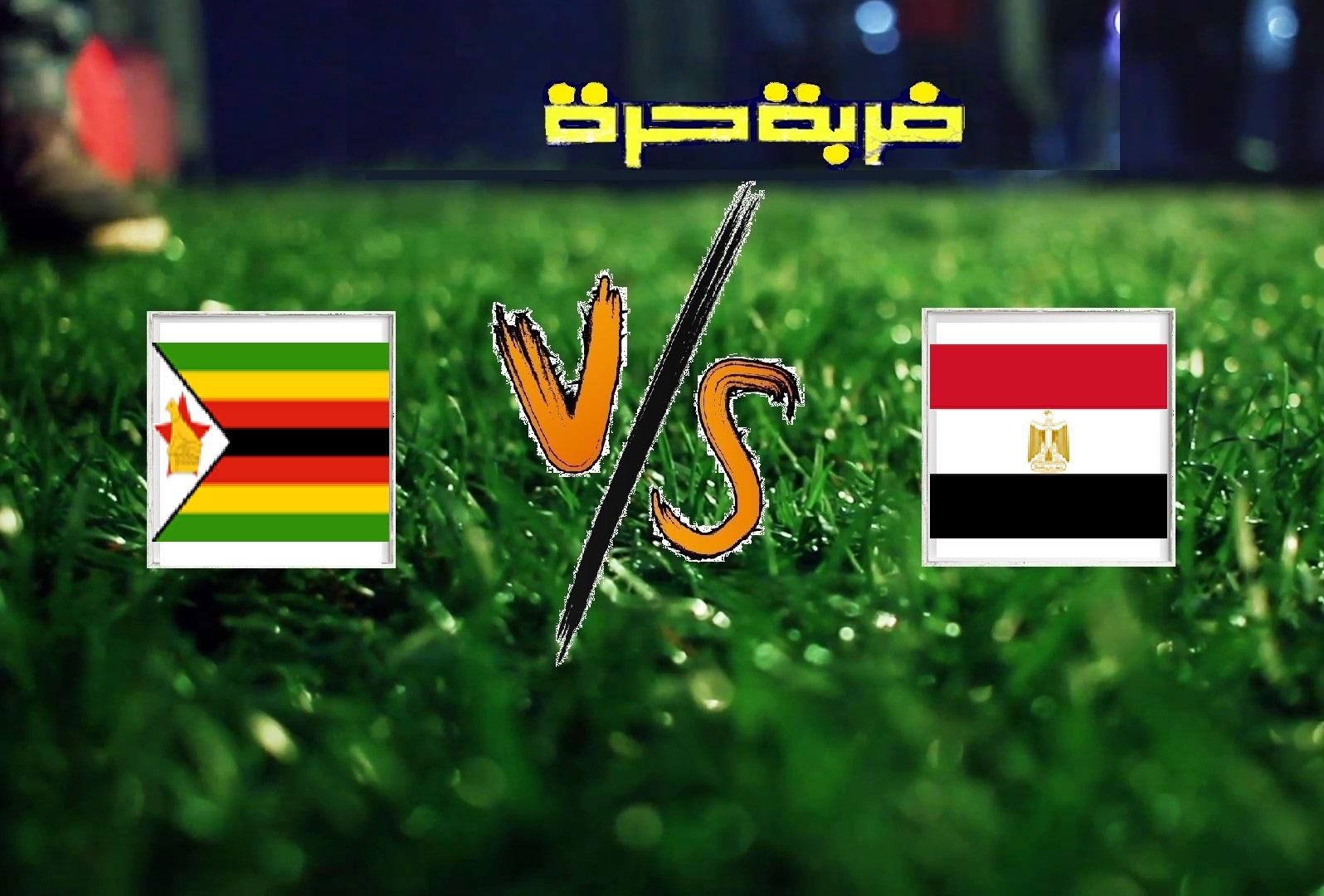 ملخص مباراة مصر وزيمبابوي اليوم الجمعة بتاريخ 21-06-2019 كأس الأمم الأفريقية